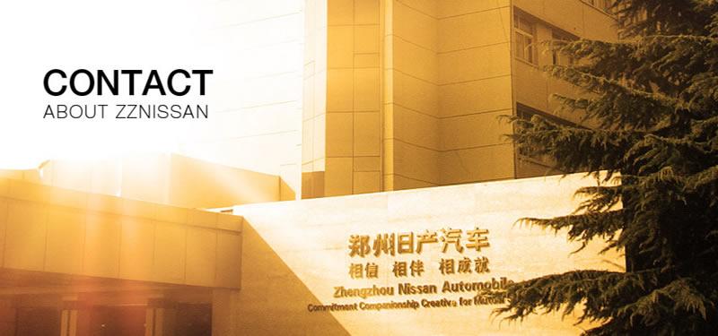 Contact Zhengzhou Nissan
