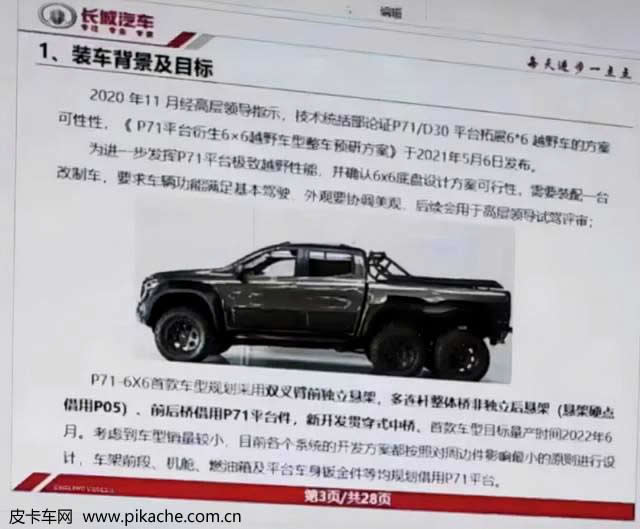 The 6x6 version of the Great Wall Poer pickup truck is planned to be exposed, with six-wheel drive and stronger performance